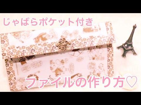 [折るだけ簡単] スマホケース& タブレットケースの作り方  iPhone case & Tablet Case DIY [Origami] - YouTube