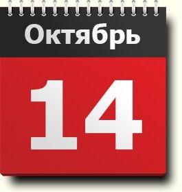 14 октября: знак зодиака, праздники, народные приметы, традиции, народный и православный календарь, именинники, астрологический календарь, календарь друидов, цветочный календарь, родились и умерли в этот день - http://to-name.ru/primeti/10/14.htm