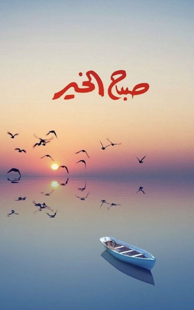 فوز On Twitter Good Morning Cards Good Morning Arabic Beautiful Morning Messages