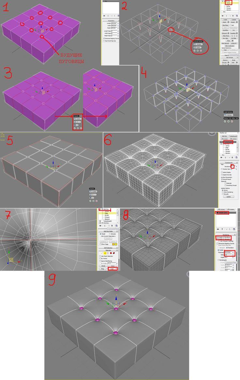 """СОЗДАНИЕ СТЕГАНКИ. 1. Создаем какую-либо форму нужного нам объекта так, чтобы количество и расположение точек пересечения ребер было равным количеству пуговиц на создаваемой нами модели. 2. Выделяем эти самые точки пересечения ребер, командой Extrude углубляем их внутрь объекта, за одно расширяем основание этих точек. 3. Выделяем ребра, которые выходят из глубины получившихся """"впадин"""", командой Chamfer создаем фаску, деля ее на 2 (в итоге вместо одного ребра получается 3) 4. После предыдущей"""