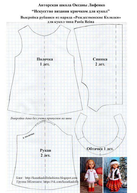 KasatkaDollsFashions: Шьем платье-рубашку для кукол: выкройка для кукол Паола Рейна + мастер-класс: