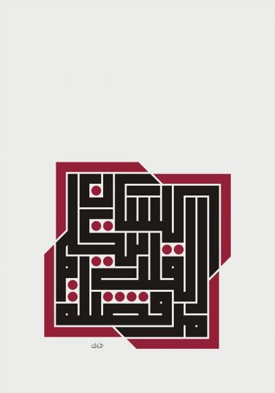 'Out of the heart's abundance, the tongue speaketh' by Mouneer Al Sharaani.