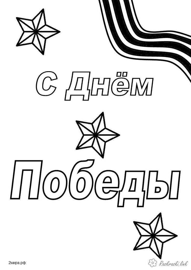 Фокси фнаф, шаблон на открытку 9 мая