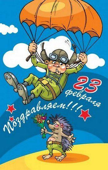 открытки с 23 февраля моряку - Поиск в Google