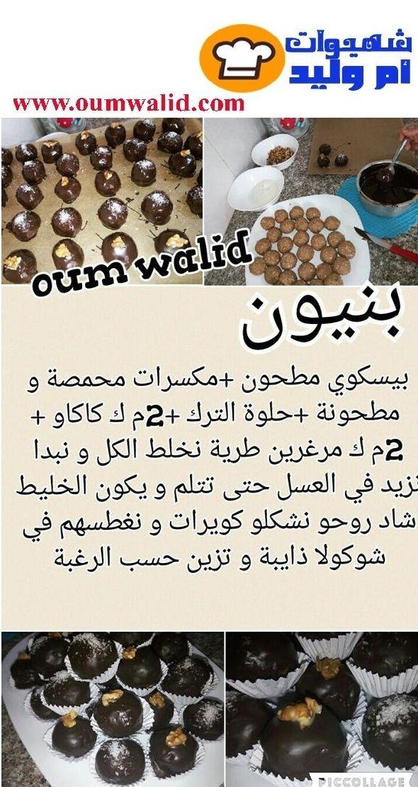موقع شهيوات أم وليد يقدم لكم حلوى بدون طهي وهي البنيون حلوى رائعة وسهلة الإستعمال  http://www.oumwalid.com/2016/05/lamona.html
