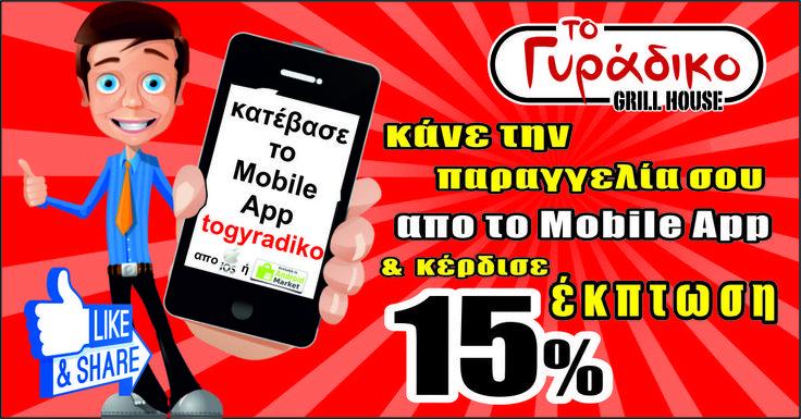 Κάνε κλικ και κατέβασε την εφαρμογή μας το κινητό σου και απόλαυσε 15% Έκπτωση σε κάθε σου Online Παραγγελία: http://e-gyradiko.gr/mobile-app-%CF%84%CE%BF-%CE%B3%CF%85%CF%81%CE%AC%CE%B4%CE%B9%CE%BA%CE%BF-grill-house/?utm_content=buffer60127&utm_medium=social&utm_source=pinterest.com&utm_campaign=buffer