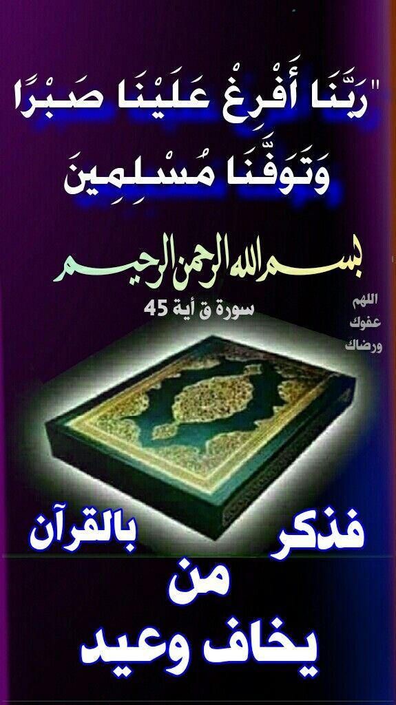 ربنا أفرغ علينا صبرا وتوفنا مسلمين Islamic Quotes Quran Islam Quran Islamic Quotes