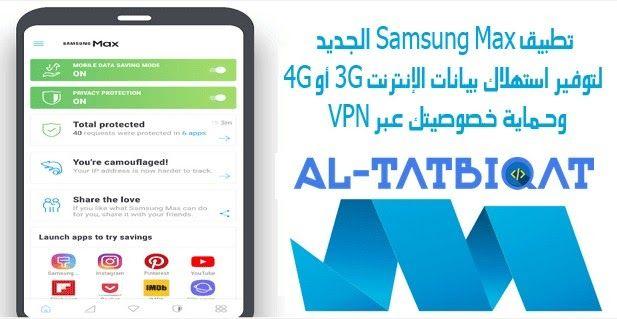 تحميل تطبيق تسريع الإنترنت Samsung Max 2020 السلام و عليكم و رحمة الله و بركاته متابعيموقع منبع التطبيقاتاليوم سنتحدث عنتحميل تطبي Samsung Sayo Product Launch