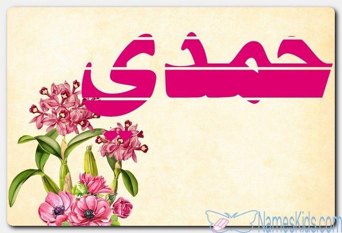 معنى اسم حمدي وصفات حامل الاسم Hamdi Hamdi اسم حمدى اسماء اسلامية اسماء اولاد Arabic Calligraphy Calligraphy