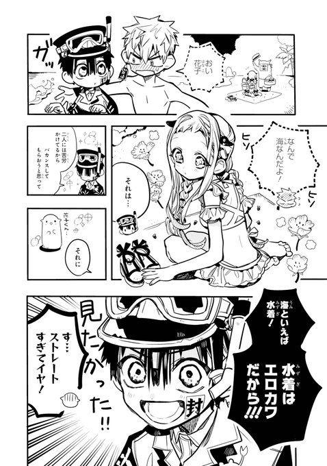 地 縛 少年 花子 くん 15 巻 地縛少年花子くん アニメイト