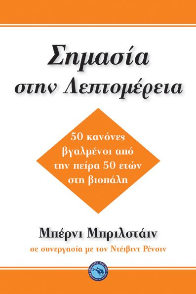 Cover for self-improvement book. Enalios Publications