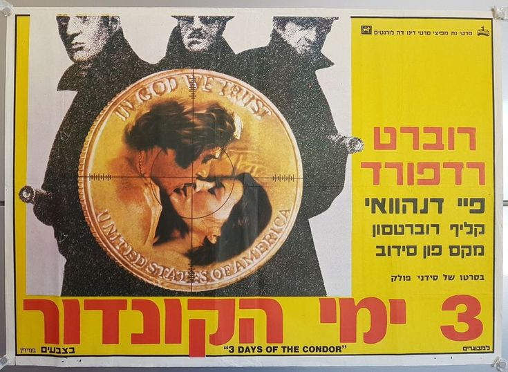 "Original Vintage Israeli Movie Poster ""3 Days of the Condor"" Robert Redford 1975"
