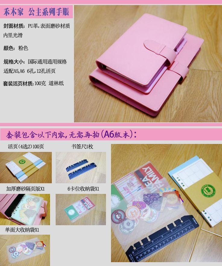 [Paket mail] Hemu Prinzessin Reihe von Hand über rosa Abteilung A5, A6 Hand, die Filofax HOBO - SpreeNow.com, Taobao englischen Agenten, PayPal akzeptiert