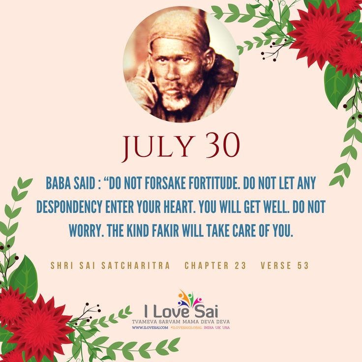 #OmSai Please share: By Baba's grace, Team I Love Sai has introduced this Baba's calendar. The message in this is directly from Shri Sai Satcharitra. We urge you to please share this and spread Baba's message. Thank you in advance. #ShirdiSaiMessage #SaiDailyMessage #ILoveSaiCalender #ShirdiSaiCalender #Saicharita #Satcharitra #Sai #Satcharita #Shirdi www.ilovesai.com #ShirdiSaiBaba #Gurusthan #Dwarakamai #ILoveSai #100ForSai #AaoSai #WalkForSai #BabanchiShirdiMajhiShirdi #BabaMalik