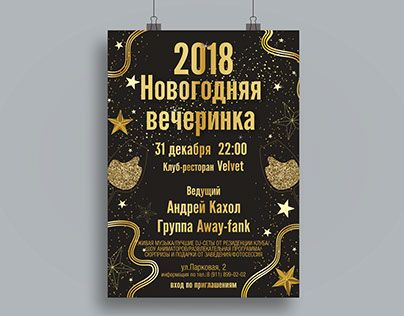 "Check out new work on my @Behance portfolio: ""Дизайн афиши и приглашения на Новогоднюю вечеринку"" http://be.net/gallery/60177381/dizajn-afishi-i-priglashenija-na-novogodnjuju-vecherinku"