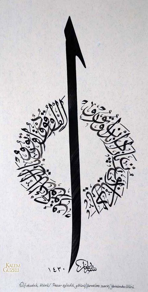 © Dennis Özkeçeci - Plate - Four #islam #calligraphy #arabic #islamicart #alif