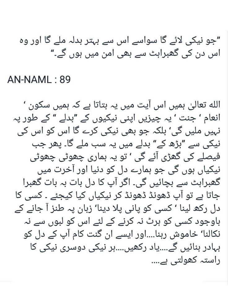 Al Quran 💕 Al-Namal [27:89]