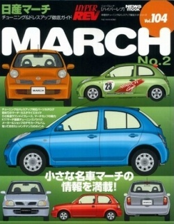 NISSAN MARCH MICRA No.2