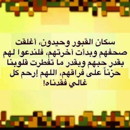 صور عن الموت Calligraphy Arabic Calligraphy Life Lessons