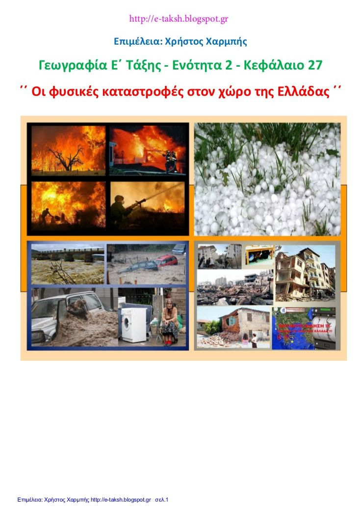http://e-taksh.blogspot.gr/2015/03/227.html# Γεωγραφία Ε΄ 2.27. ΄΄ Οι φυσικές καταστροφές στον χώρο της Ελλάδας ΄΄