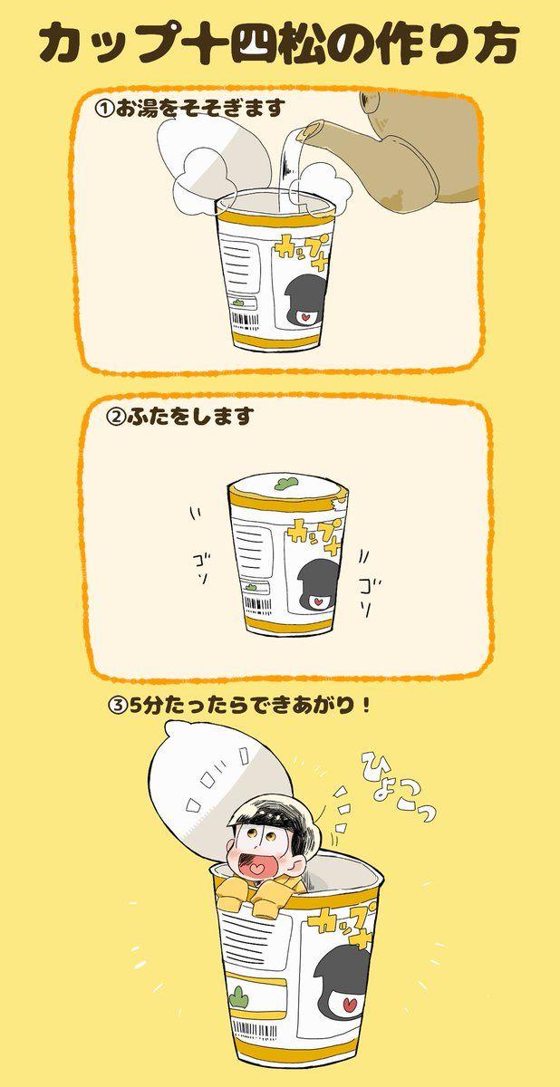So, where do I buy Jyushimatsu cup?
