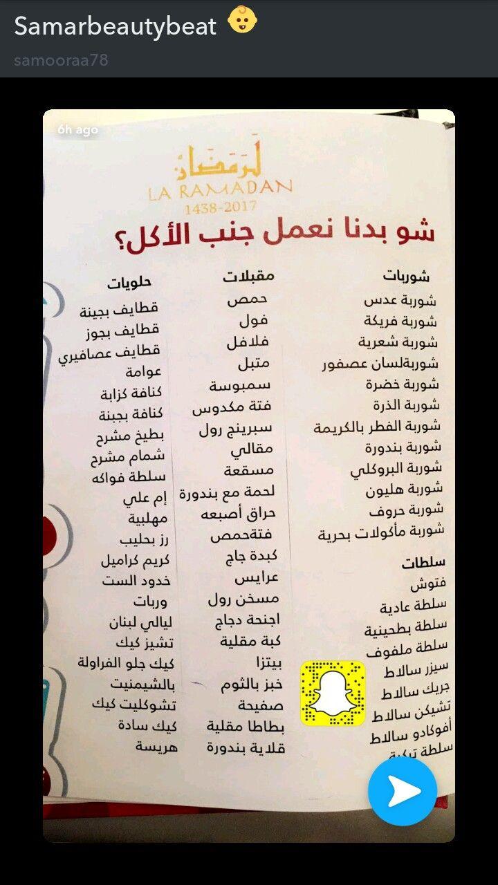 Pin By Yaso On Arabic Ramadan Bullet Journal Journal