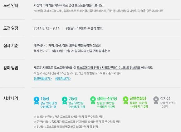 디자인멘토 김준희 :: [네이버포스트공모전]네이버 포스트 공모전, 디자인,공모전,웹디자인