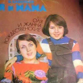 Я и мама (Оля и Жанна Рождественские). Детство СССР - http://samoe-vazhnoe.blogspot.ru/