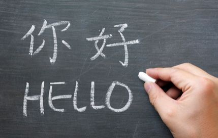 The Benefits Of Learning Mandarin ! Hanbridge has adopted a structured and interactive educational approach to enable you to learn Mandarin effectively and reach your targeted proficiency level. Clear pronunciation, the proper use of tones, real-life topics, and bilingual instruction all combine to ensure you will be able to communicate effectively.  http://www.hanbridgemandarin.com/course/chinese-language-course