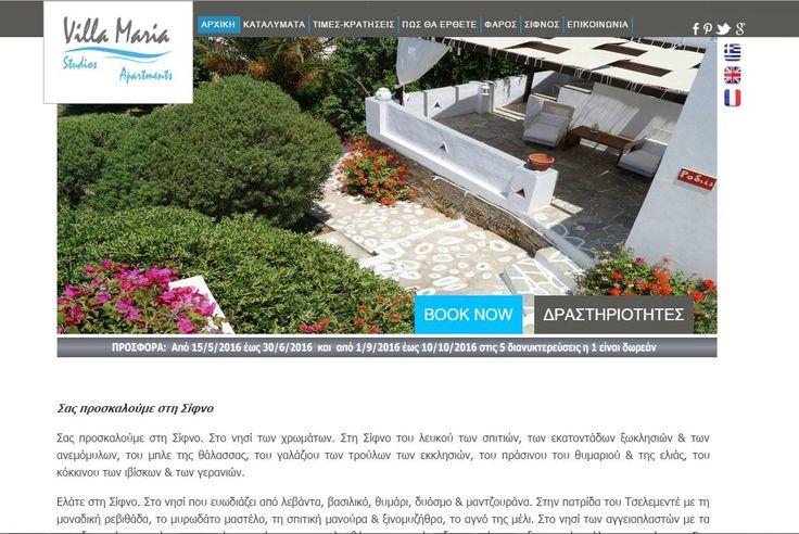Επισκεφθείτε τη νέα μας ιστοσελίδα! http://www.sifnosvillamaria.gr/el_GR