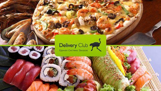 Поступление огромного количества подарков к заказам еды от #Delivery_Club на июль!