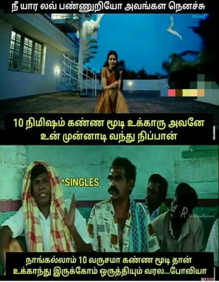 Pin By Susithra On Fun Love Memes Funny Funny Life Hacks Tamil Funny Memes