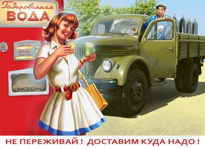 2128582_voditel_i_devyshka_v_cvete_kopiya (700x506, 347Kb)