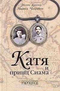 """""""Катя и принц Сиама"""" Эйлин Хантер, Нариса Чакрабон / book: Tailand / книга: Таиланд"""