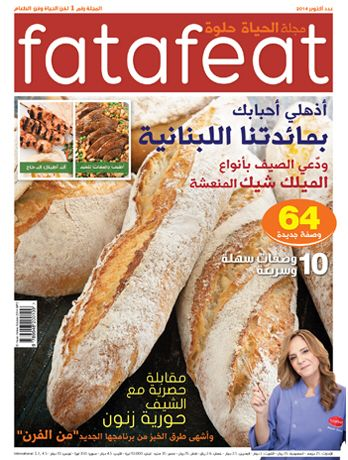 146 best fatafeat images on pinterest appetisers breads and fatafeat magazine fatafeat forumfinder Choice Image