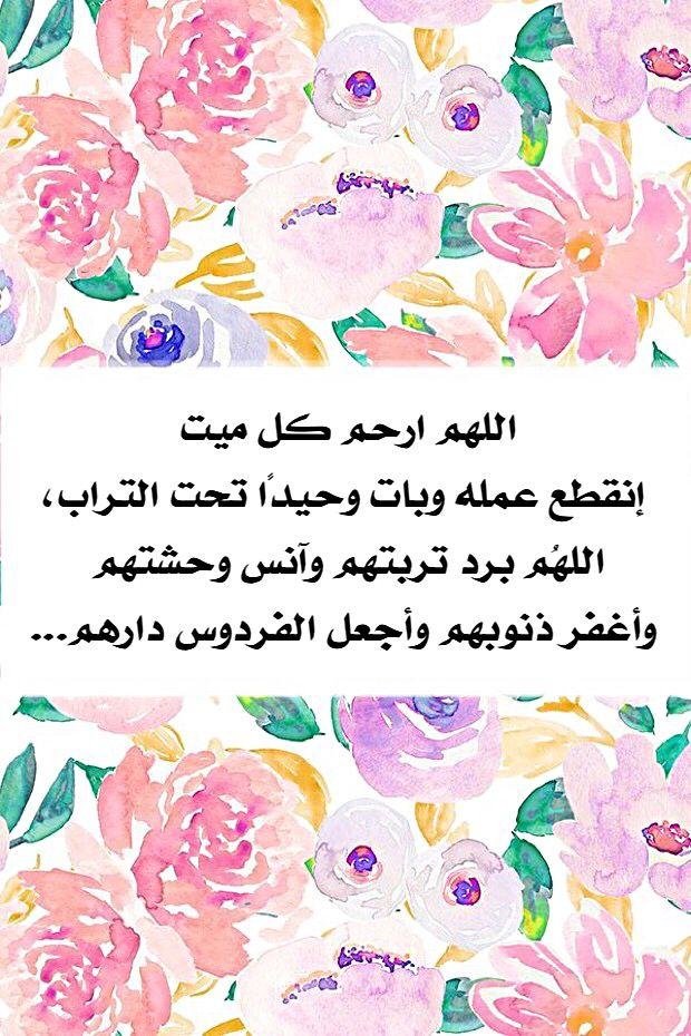 اللهم إرحم أمي وأبي ووالديهم واغفر لهم وأسكنهم فسيح جناتك يااارب Its Friday Quotes Islam Hadith Muslim Quotes