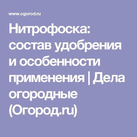 Нитрофоска: состав удобрения и особенности применения | Дела огородные (Огород.ru)