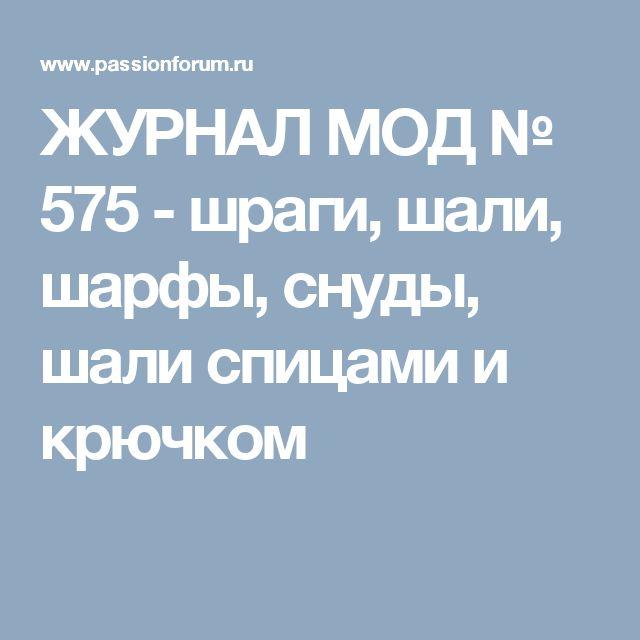 ЖУРНАЛ МОД № 575 - шраги, шали, шарфы, снуды, шали спицами и крючком