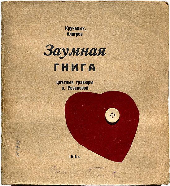 Картинки по запросу книга художника ольга розанова