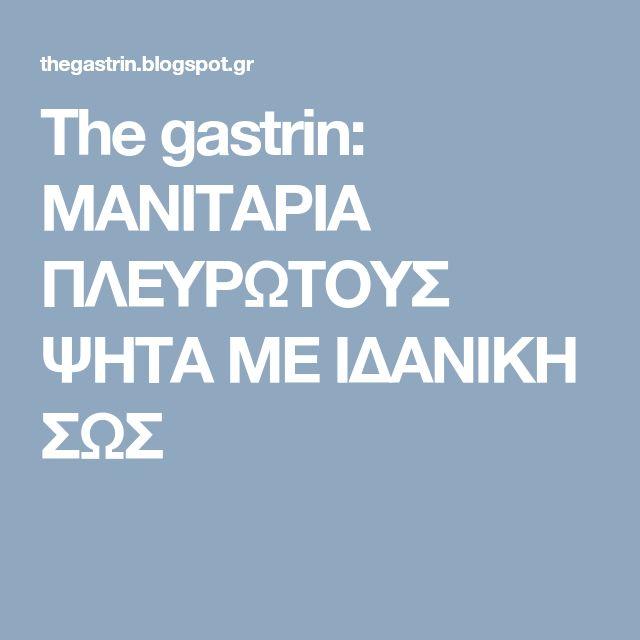 The gastrin: ΜΑΝΙΤΑΡΙΑ ΠΛΕΥΡΩΤΟΥΣ ΨΗΤΑ ΜΕ ΙΔΑΝΙΚΗ ΣΩΣ