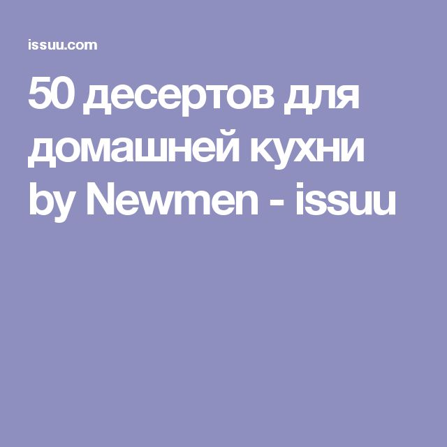 50 десертов для домашней кухни by Newmen - issuu