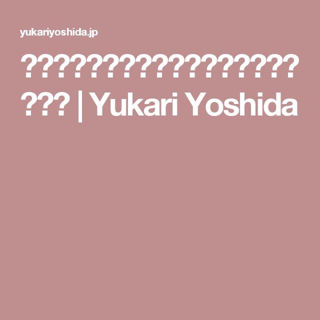 結婚式の手作りアイテムたちについて 前編 | Yukari Yoshida