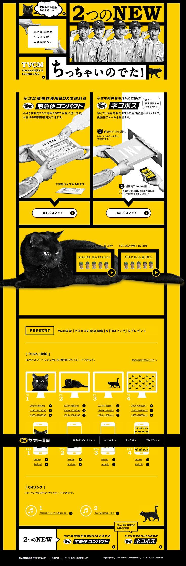 Yamato Transport. Quirky yet easy to identify. #webdesign