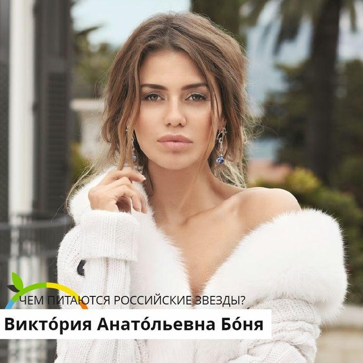 """⭐Рубрика""""Чем питаются Российские звезды""""❓ Сегодня мы расскажем вам, о рационе питания Виктории Бони И так поехали..🚕 ⠀ Виктория Боня — обладательница эталонной фигуры 💃о какой мечтают тысячи девушек по всей стране. Но телеведущая не просто стремится к идеальным параметрам тела. Она хочет, чтобы в ее рацион входили только полезные 🍆для здоровья продукты. ⠀ 👉Для этого выбрала популярную, особенно в Европе, где проживает Боня, систему питания — сыроедение, то есть потребление только…"""