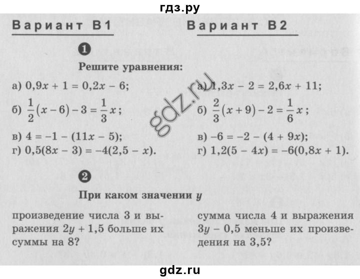 Скачать гдз русский язык