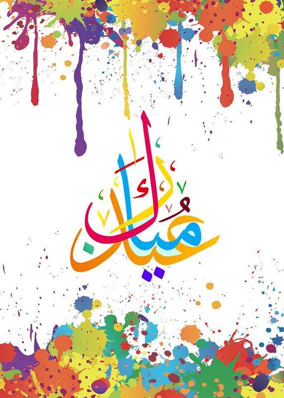 Karte von Eid Eid Mubarak-Card Eid Grüße von MuslimToysAndDollsCo