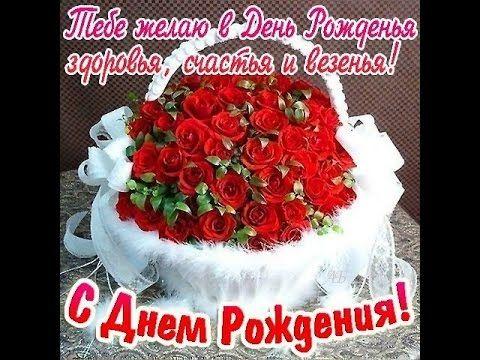Всех друзей по интернету поздравляю с днём рождения !