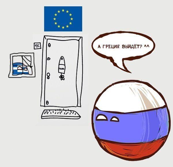 Картинки греков смешные
