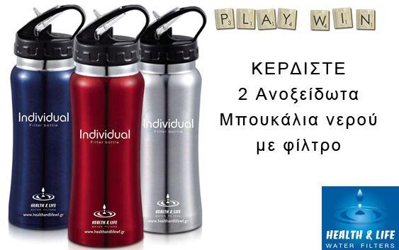 Διαγωνισμός με δώρο 2 ανοξείδωτα μπουκάλια νερού με φίλτρο