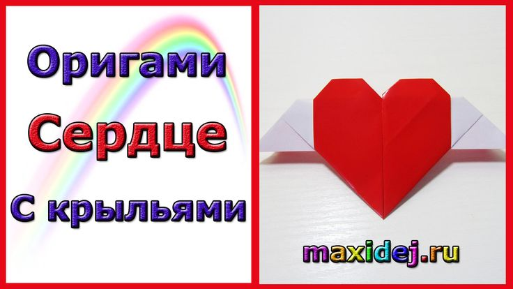 Оригами сердце с крыльями из бумаги DIY | Origami heart craft tutorial https://youtu.be/7iuVxcVACRI #origami #оригами #heart #сердце #origamiheart